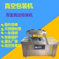 强大机械出售休闲食品真空包装机 八爪鱼真空包装机