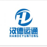 武汉汉德运通科技有限公司