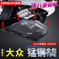 大众18款新速腾捷达宝来桑塔纳迈腾凌渡polo朗逸底盘发动机下护板