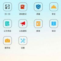 陕西领航软件智慧工地工程项目监管系统