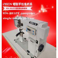 RN-9810Y工业罗拉车奥玲品牌 帽子鞋子缝纫机