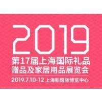 2019第17届上海工艺礼品展