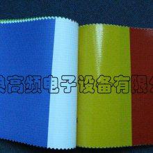 赛典PVC夹网布热合机