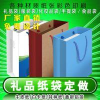 定做服装袋手提袋化妆纸袋牛奶饮料手提袋广告宣传土特产牛皮纸袋