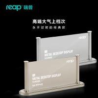 reap瑞普-铂金系列金属色精典款双面展示注塑+亚克力台签桌牌台卡