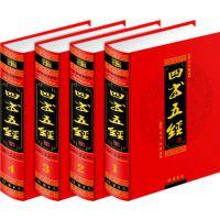 四书五经(全4册)作者:孔丘线装书局