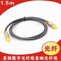 光纤线数字光纤音频线音响功放机顶盒接电视PS4方口连接线1m-5m