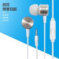 水晶线入耳式手机耳机 带麦耳机语音耳机耳麦 数码配件厂家直销