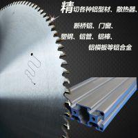供应杉川专切铝型材、散热器等硬质铝材的切割锯片355*3.2*80