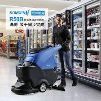 容恩R50B洗地机工厂车间手推式洗地车超市电瓶式地面洗拖扫吸干机