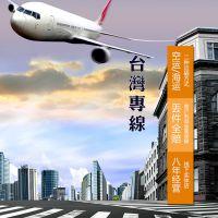 鞋子快递到台湾的过程和运输费用