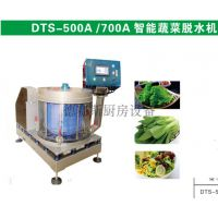 DTS-500A/700A智能蔬菜脱水机 蔬果类减震脱水机 沙拉蔬菜脱水不伤物料