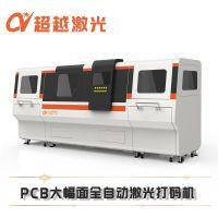 PCB在线式大幅面激光打码机|超越激光智能装备|全自动PCB激光打码机|二维码追溯线路板行业