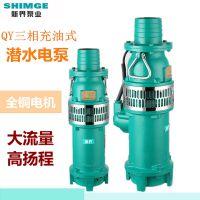 新界QY油浸式潜水泵抽水泵QY15-36-3L3园林喷灌养殖排灌泵