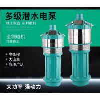 上海泉森水泵 潜水泵多级泵 不锈钢多级潜水电泵多少钱一台 多级泵批发 潜水泵报价