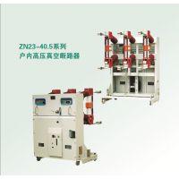 厂家零售ZN23-40.5户内高压真空断路器