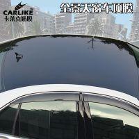 卡莱克3层亮光汽车仿全景天窗膜 车顶膜 亮光黑色车顶改色膜 车身贴