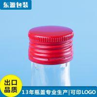 螺旋铝盖 白酒瓶盖二锅头铝制瓶盖子 加工定制可印logo螺纹盖