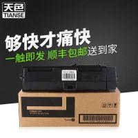 天色 京瓷TK-1153粉盒 P2235dn P2335 P2335dw打印机 TK1153墨盒