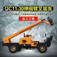 QC11-30型伸缩臂叉装车厂家生产 全工锅炉送料机 高空搬运送料机