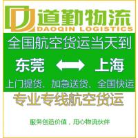 东莞到上海虹桥国庆礼物航空运输怎么收费?文件快递需要多久?