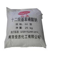 销售南京固体十二烷基苯磺酸钠阴离子表面活性剂。主要用于家庭用洗涤剂、农药用乳化剂和分散剂