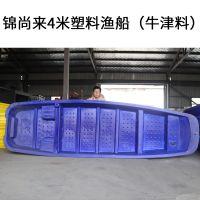 鱼塘捕鱼喂饲料用小船 塑料船渔船可装挂机 船桨救生衣 4米带活鱼舱生产厂家锦尚来