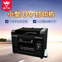 普兰特A3UV小型手机壳打印机工艺品皮革定制UV数码直喷印花设备厂家直销