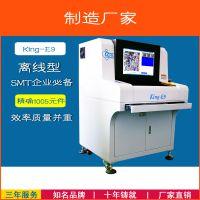 SMT生产线离线AOI检测设备代替人工QC检测CCD图像识别操作简易