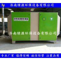 厂家批发汽车烤漆房活性碳废气处理箱 环保箱 高效吸附油漆 绿源环保