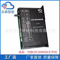 有感直流无刷电机驱动器 YSBLDC3640SH/F/FOC 12-36v 无刷控制器