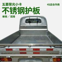 五菱荣光单排双排小卡车厢护板不锈钢货箱宝货箱保护壳防腐防锈