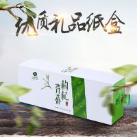 礼盒包装礼盒定制 茶叶保健高档礼品盒 化妆品纸盒包装葡萄酒彩盒