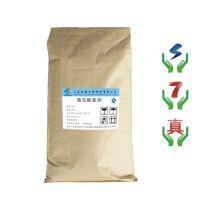 专业供应 酒石酸氢钠 食品级 酒石酸氢钠 质量保证 量大价优