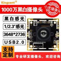 USB2.0纯黑白感光摄像头 图像细节信息提取1000万像素摄像头模组