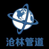 河北沧林管道有限公司