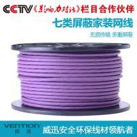 威迅 七类网线无氧铜7类电脑网络线宽带双屏蔽双绞线网线高速工程