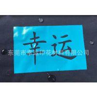 环保无气味防水尼龙水性油墨丨涂层布专用水性油墨