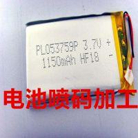 东莞喷码加工电池喷码代加工珠三角加工喷码生产批号喷码加工