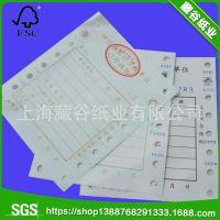 专业供应 无碳票据印刷   商业票据印刷    票据表格印刷