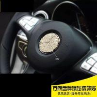奔驰新c200L新E GLA CLA GLK GL SLK Ab级方向盘标装饰钻内饰改装