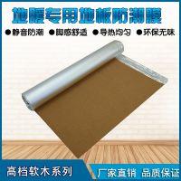 软木地板防潮膜地垫  软木复合铝箔 阻燃防潮膜 任何地板都适用