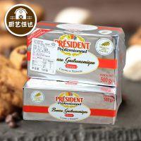 法国进口总统黄油 动物性淡味发酵黄油 面包饼干蛋糕烘焙原料500g