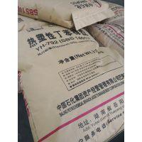 SBS/巴陵石化/792(1401)热塑性丁苯橡胶适用于沥青和胶粘剂