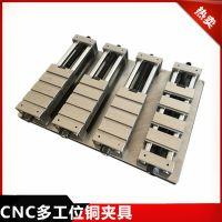 CNC夹具多工位铜公夹具平口钳电脑锣机械加工夹具批士加工中心