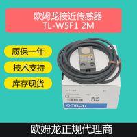 omron欧姆龙代理商 TL-W5F1 2M 方型接近传感器 直流三线接近开关