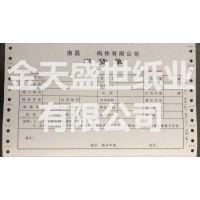 江西一体式混凝土发货单印刷厂家专业可靠!