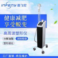 高周波美体塑形减脂美容仪射频爆脂减肥仪器彩光热能美容院专用款