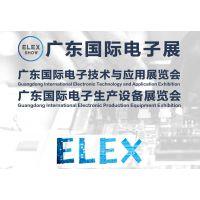 ELEXSHOW广东国际电子展