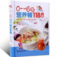 正版彩图精装 0-6岁宝宝营养餐1188例 宝宝食谱婴儿辅食添加书籍